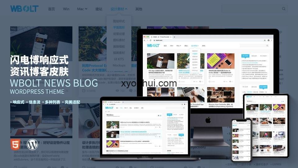 WordPress主题RK-Blogger1.1.1