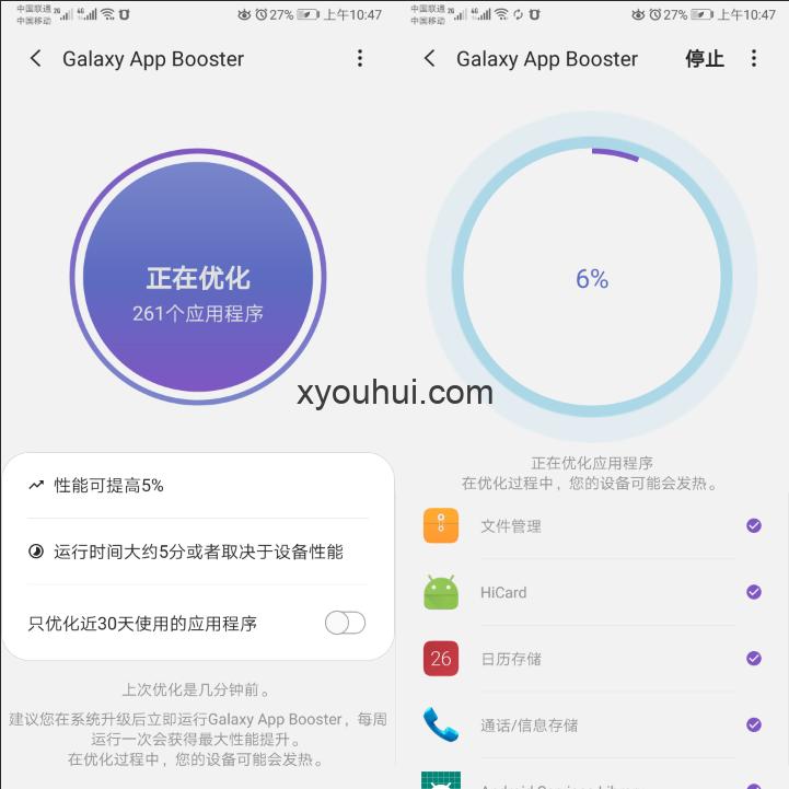 一个小应用让旧手机提速15%,提取自三星的黑科技Galaxy App Booster
