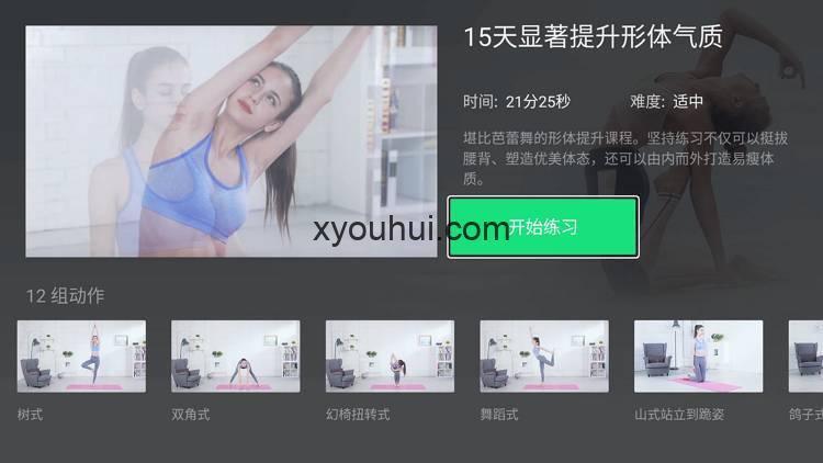 天天瑜伽TV 解锁VIP-第4张图片-分享者 - 优质精品软件、互联网资源分享