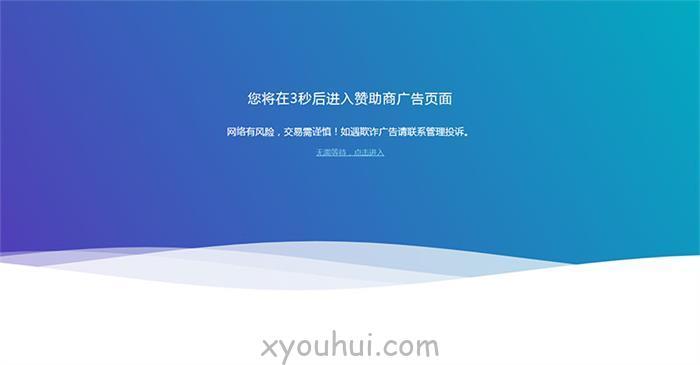 20200614183521_14955.jpg 网站广告跳转安全警告提示页面html源码  免费源码 第1张