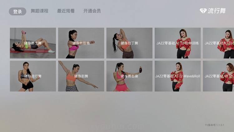 流行舞TV 免登陆会员版-第3张图片-分享者 - 优质精品软件、互联网资源分享