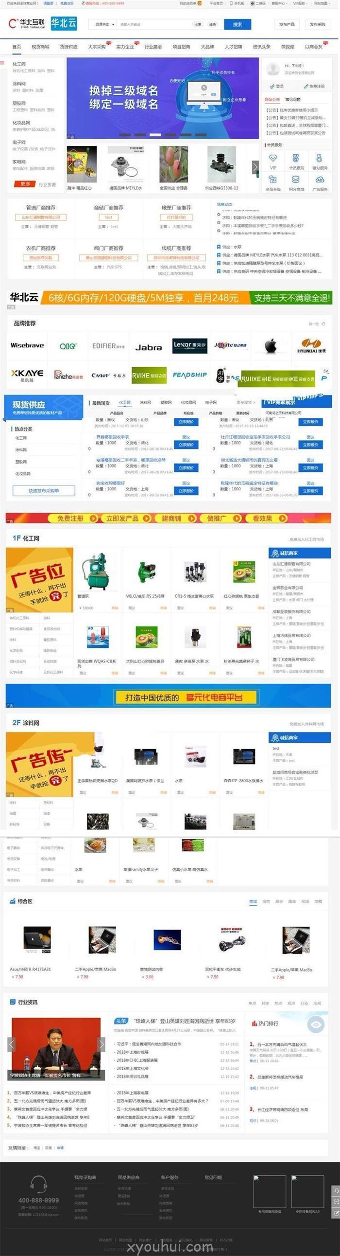 20200525163139_83316.jpg 蓝色宽屏大气大型行业门户网站模板整站源码带数据 PC+手机模板 destoon7.0  免费源码 第1张