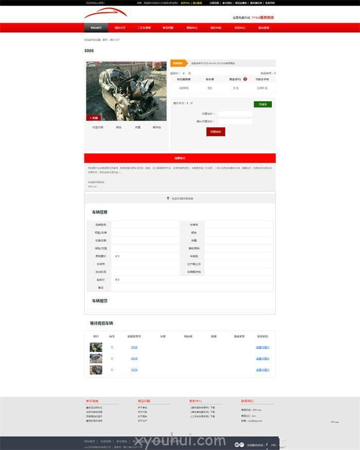 事故车竞拍拍卖系统 PHP汽车二手车拍卖网站源码  免费源码 第1张