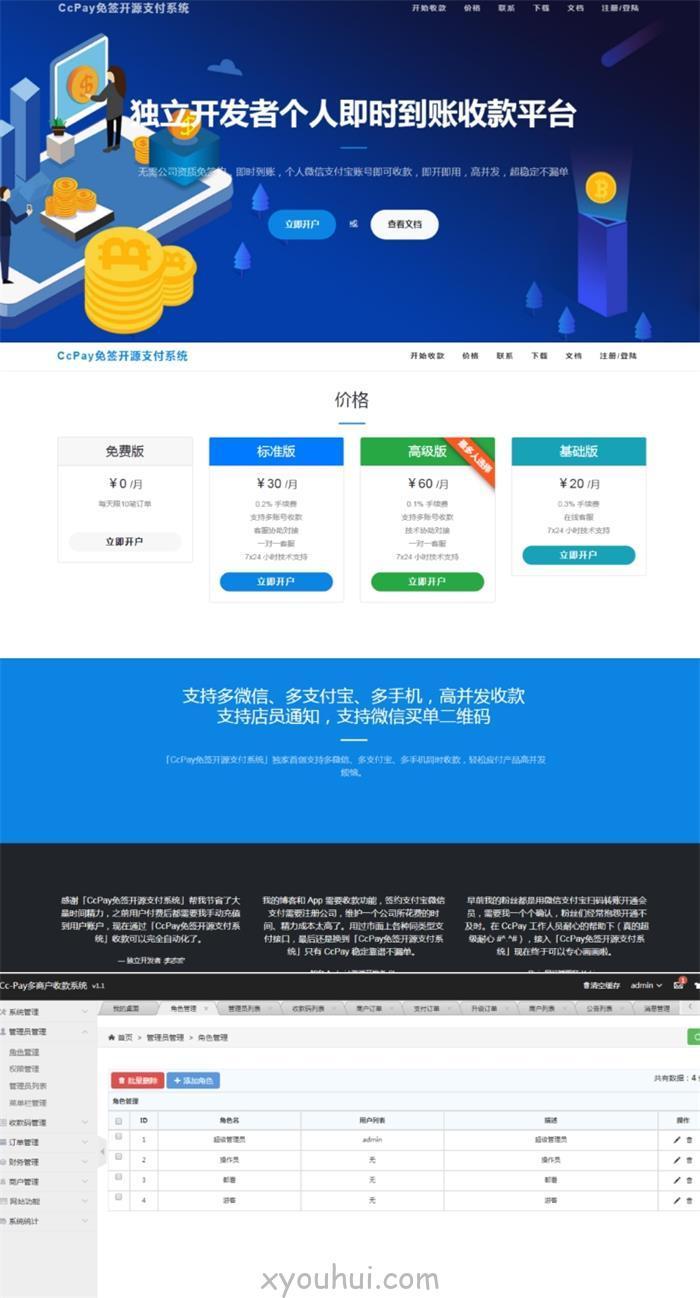 H6afd7167cd5e46c5af5ad690bcc82e2e8.jpg 分享Cc-Pay多商户收款系统源码  免费源码 第1张