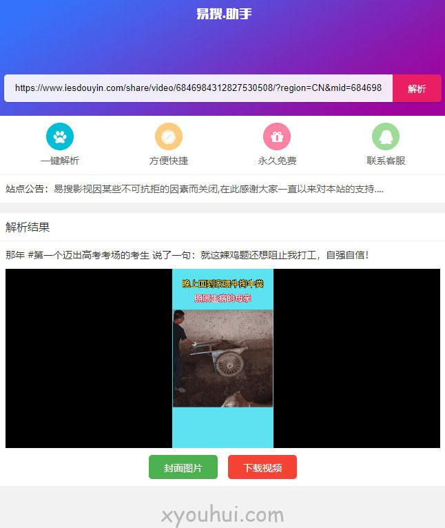 20200711174802_15805.jpg 一键解析方便快捷的PHP短视频聚合无水印在线解析源码  免费源码 第1张