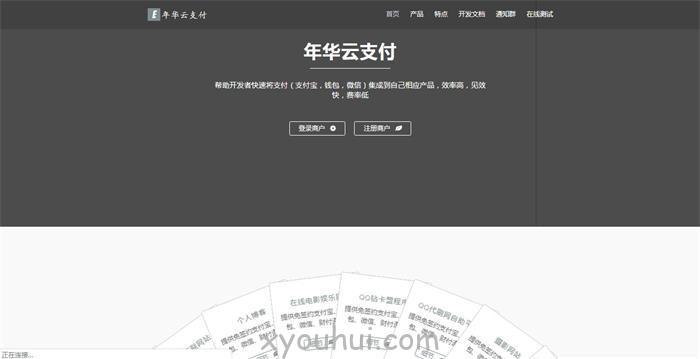 20200527160544_87770.jpg 附彩虹模板的PHP年华云支付易支付网站源码  免费源码 第1张