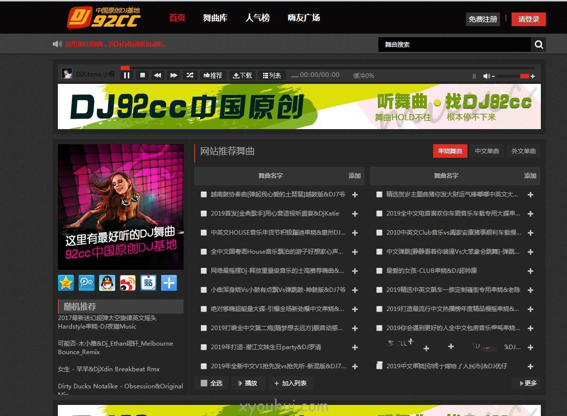 2019032014174143.jpg 免费分享92ccdj网 cscms3.5程序 DJ商业版整站源码 带安装教程  网站源码 免费源码 第1张