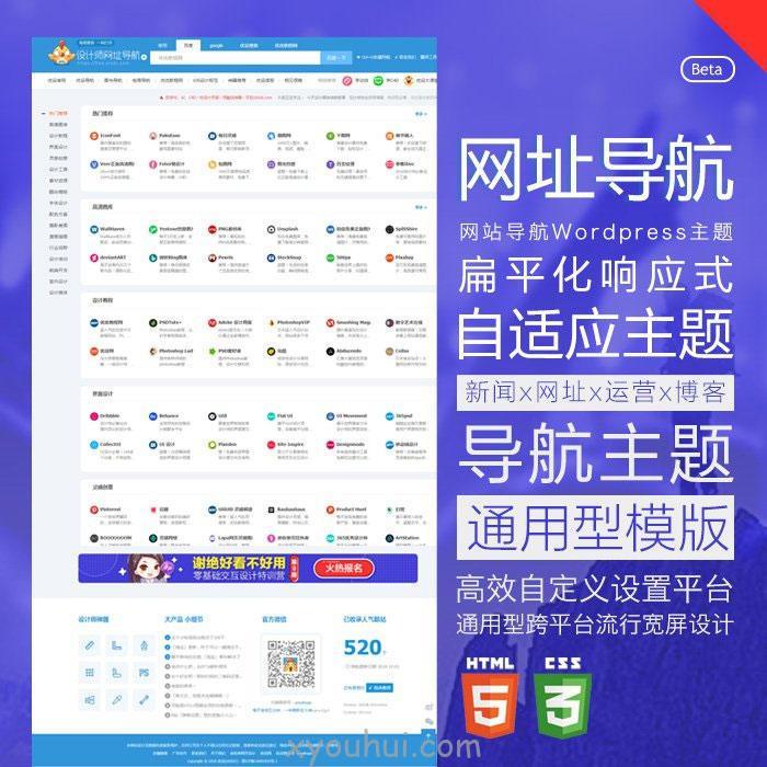 1594223672-99df1cf40951fa6.jpg HaoWa1.3.1响应式中文网址导航主题模板 WordPress主题  免费源码 第1张