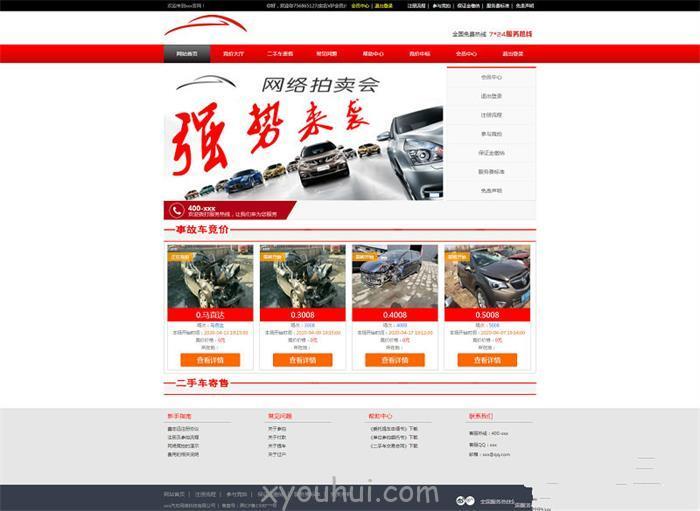 事故车竞拍拍卖系统 PHP汽车二手车拍卖网站源码  免费源码 第2张