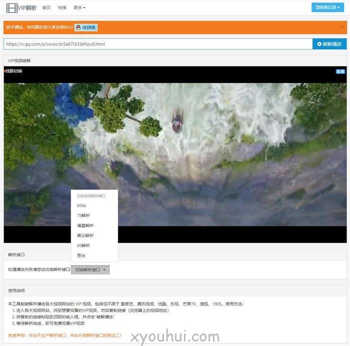 20200526171404_21548.jpg 分享简猿多接口VIP视频在线解析源码  免费源码 第1张