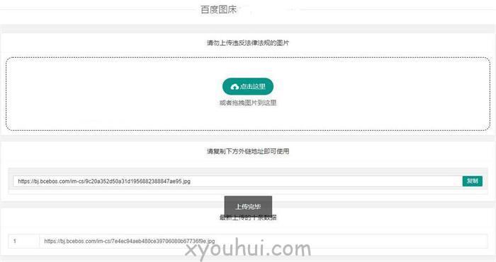 20200528153633_19994.jpg 带数据库版本PHP百度图床源码 免费源码 第1张