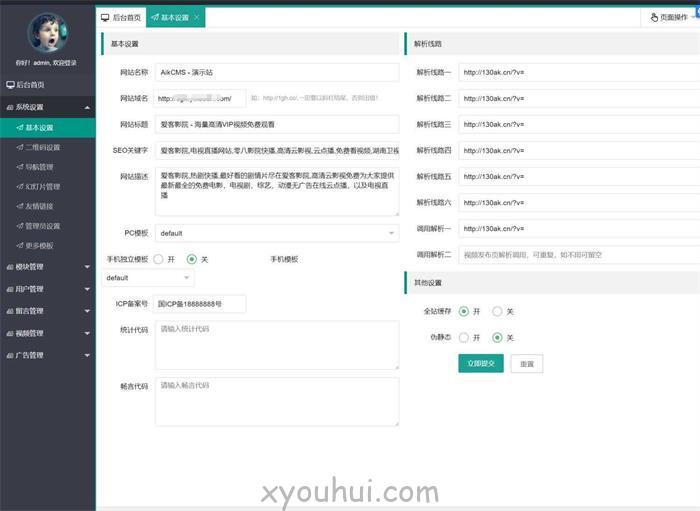 b5f20884.jpg 米酷优化版爱客影视CMS网站源码  免费源码 第1张