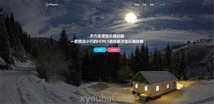 20200528164104_55311.jpg 去授权版PHP子乐云音乐播放器V1.2源码  免费源码 第1张