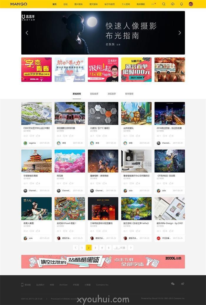 仿ZCOOL站酷图片素材分享交流平台多色设计模板 UTF+GBK Discuz主题 免费源码 第1张
