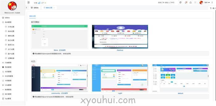 20200617160405_94682.jpg 全新开源版PHP云乐购社区系统源码  免费源码 第3张