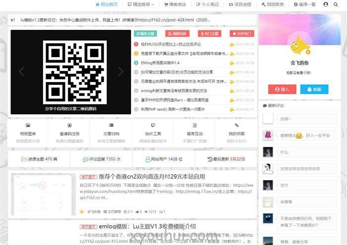 Hac1998d8d52642ce857f6fe068301487H.jpg 价值358元的emlog博客lu1.3模板  免费源码 第1张