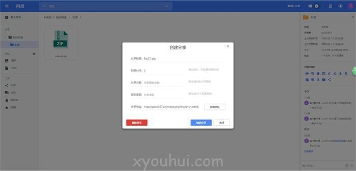dzzoffice网盘系统源码 PHP仿百度网盘文件分享  免费源码 第4张