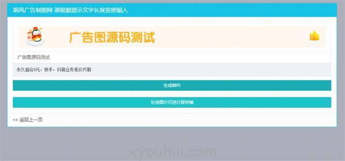 开源无加密PHP横幅广告图片在线制作网站源码  免费源码 第1张