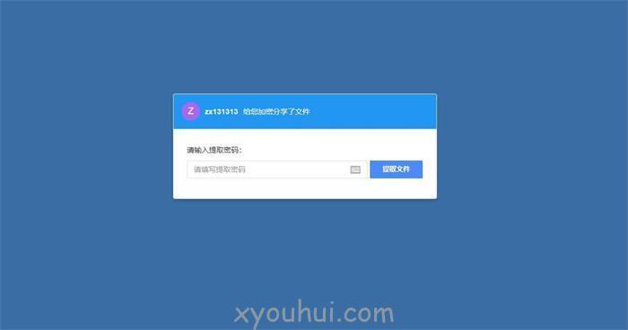 dzzoffice网盘系统源码 PHP仿百度网盘文件分享  免费源码 第2张