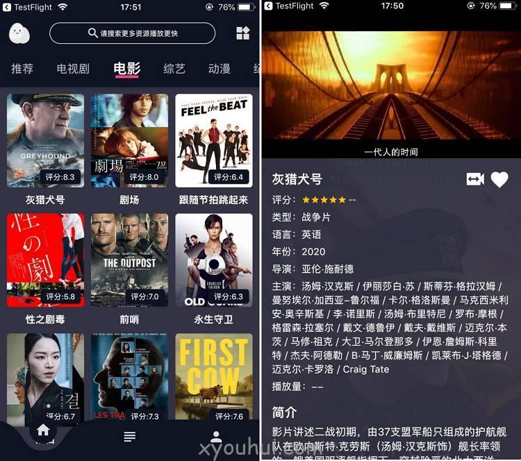 蛋播星球 iOS+安卓 超好体验-第2张图片-分享者 - 优质精品软件、互联网资源分享