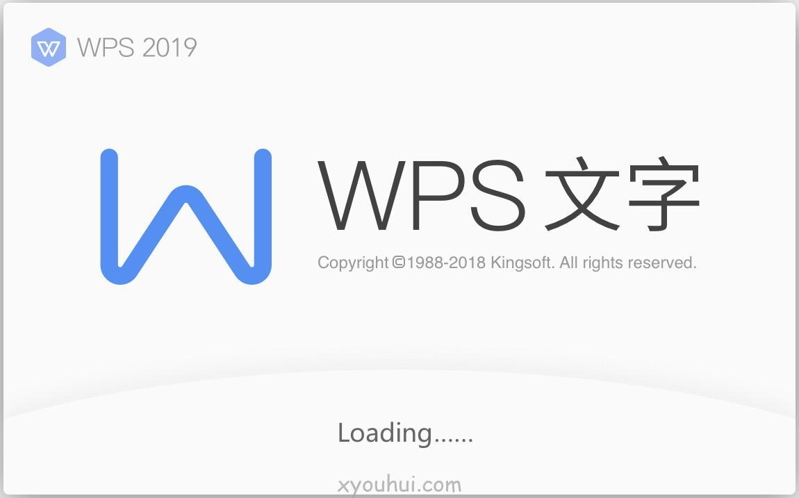 WPS Office 2019 v11.8.2.10229 博湖县政府专用版-第2张图片-分享者 - 优质精品软件、互联网资源分享