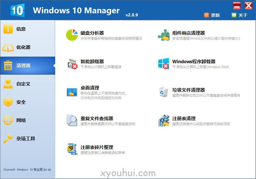 Win10优化 Windows 10 Manager v3.4.9 免激活绿色版-第2张图片-分享者 - 优质精品软件、互联网资源分享