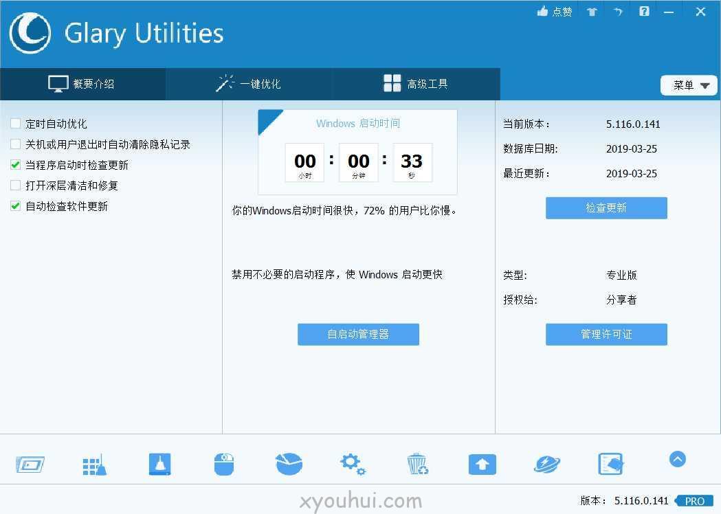 全能系统维护军刀 Glary Utilities Pro v5.166.0.192 免激活绿色版-第1张图片-分享者 - 优质精品软件、互联网资源分享