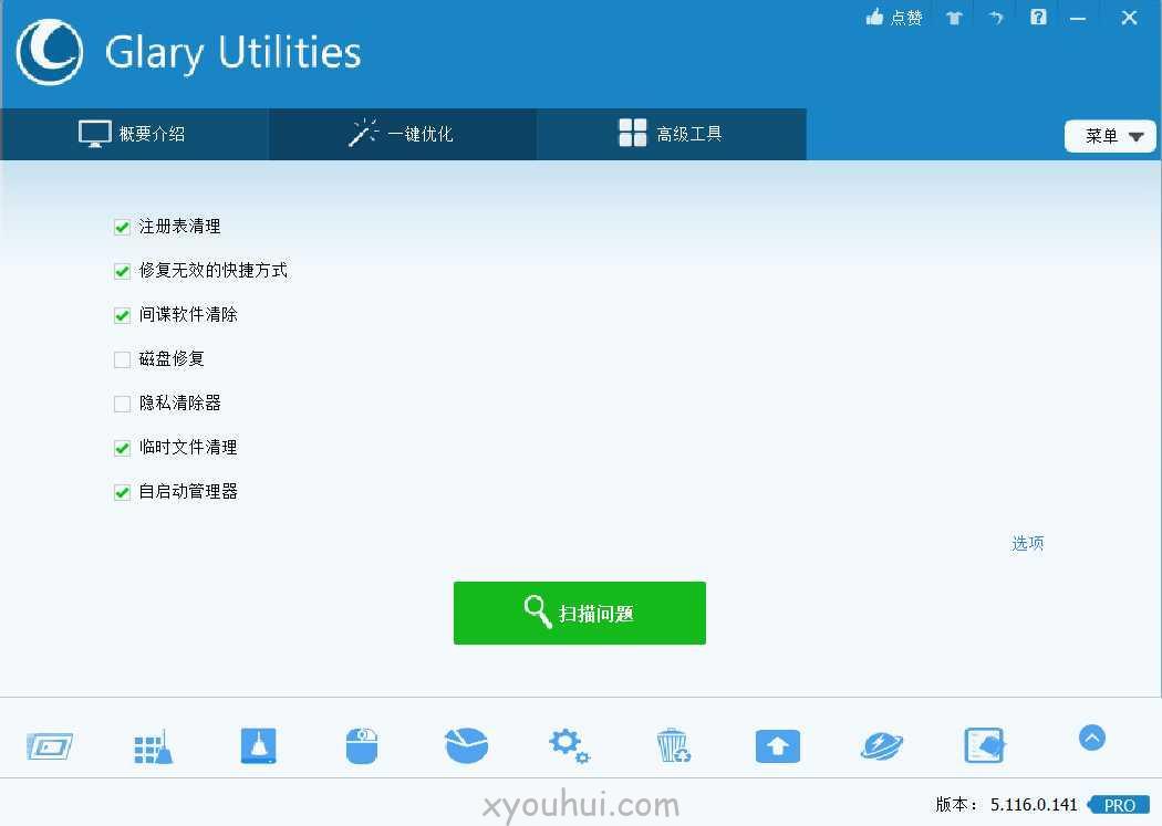 全能系统维护军刀 Glary Utilities Pro v5.166.0.192 免激活绿色版-第2张图片-分享者 - 优质精品软件、互联网资源分享