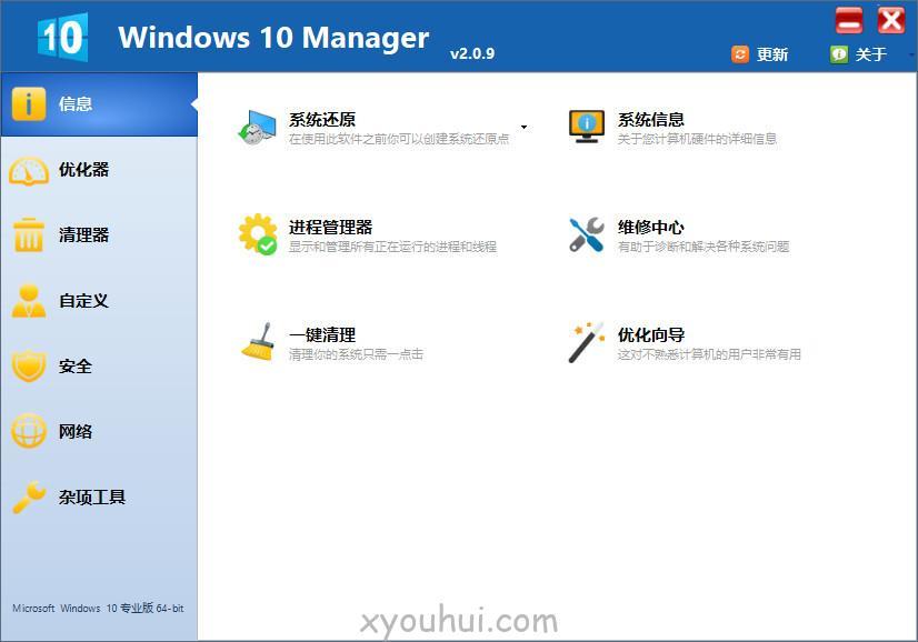 Win10优化 Windows 10 Manager v3.4.9 免激活绿色版-第1张图片-分享者 - 优质精品软件、互联网资源分享