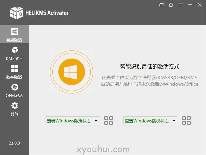 离线激活工具 HEU KMS Activator v23.1.0 全能激活神器-第1张图片-分享者 - 优质精品软件、互联网资源分享