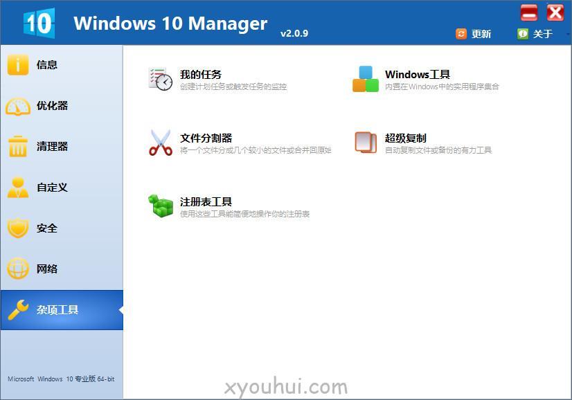 Win10优化 Windows 10 Manager v3.5.0 免激活绿色版-第3张图片-分享者 - 优质精品软件、互联网资源分享