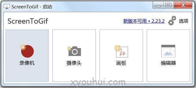 ScreenToGif v2.30.1 便携版 超好用GIF-第1张图片-分享者 - 优质精品软件、互联网资源分享